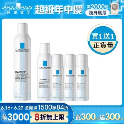 理膚寶水 溫泉舒緩噴液300ml 買300ml送300ml超值組 舒緩保濕