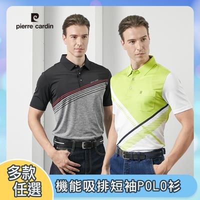 Pierre Cardin皮爾卡登 男裝 運動機能吸濕排汗短袖POLO衫-(多款任選)
