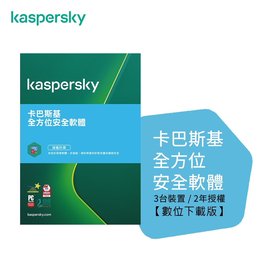 卡巴斯基全方位安全軟體 /3台2年 下載版