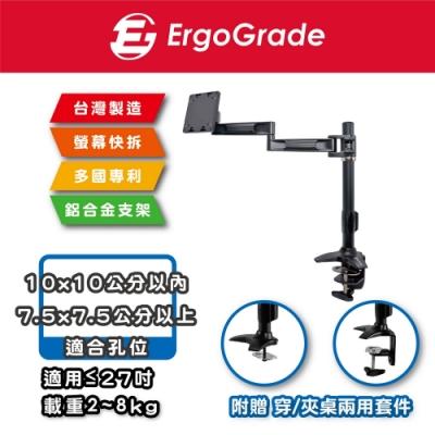 ErgoGrade 快拆式穿夾兩用鋁合金單螢幕支架(EGTC210Q)/電腦支架/穿桌/夾桌