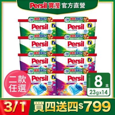 Persil 寶瀅 (強效淨垢/強效淨垢護色)洗衣膠囊 23gx14入X8盒,共112顆,二款可選!