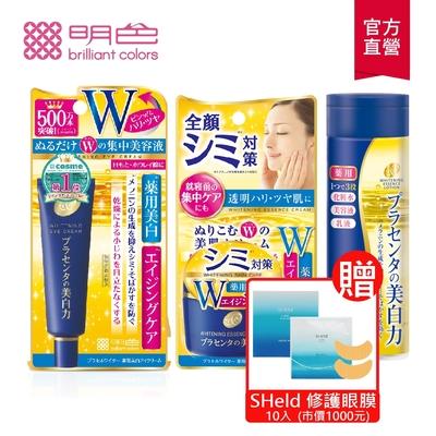 (3入組)MEISHOKU明色 潤澤皙白W系列保養組(化妝水/眼霜/乳霜)