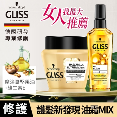 Gliss 極致精油修護CP組 (Gliss極致精油修護髮膜300mlx1+Gliss極致滋潤修護髮油75mlx1)