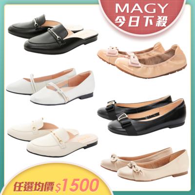 [限定一天] MAGY熱銷平底鞋均一價1500