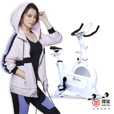 輝葉 創飛輪健身車Triple傳動系統 HY-20151 (風暴白)