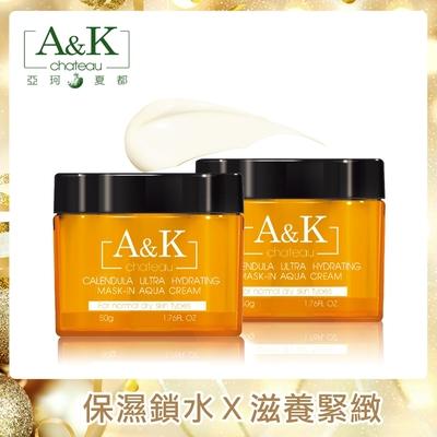 A&K亞珂夏都 金盞花超爆水晚安凍膜50g(2入組)