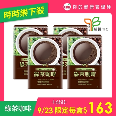 (時時樂下殺)UDR專利綠茶咖啡x4盒