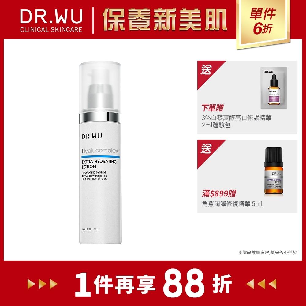 DR.WU 玻尿酸保濕精華乳50ML