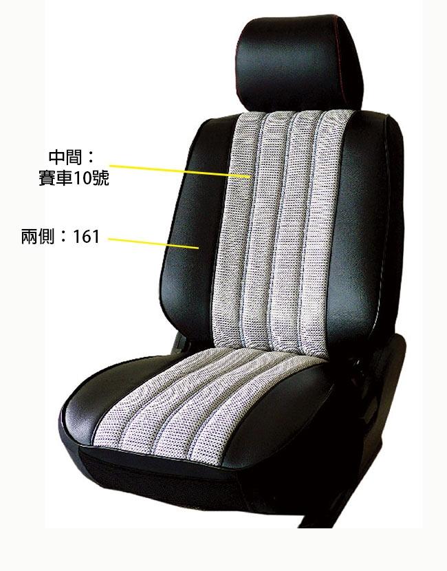 【葵花】量身訂做-汽車椅套-日式合成皮-賽車條紋-A款-轎車款1+2排