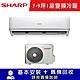 夏普 7~9坪 1級變頻冷暖冷氣 AY-50WESH-W/AE-50WESH 經典型 product thumbnail 1