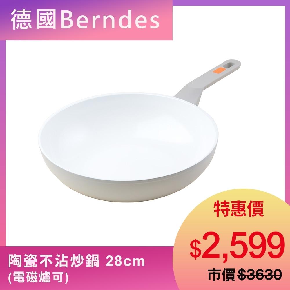 德國Berndes寶迪 Veggie White 白色陶瓷不沾炒鍋 28cm 電磁爐可用
