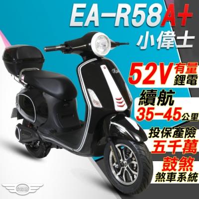 【e路通】EA-R58A+小偉士52V有量鋰電500W LED大燈 液晶儀表電動車