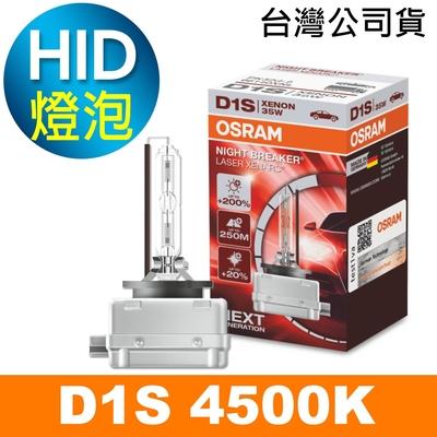 OSRAM歐司朗 D1S 加亮200% HID汽車燈泡 4500K 公司貨/保固一年