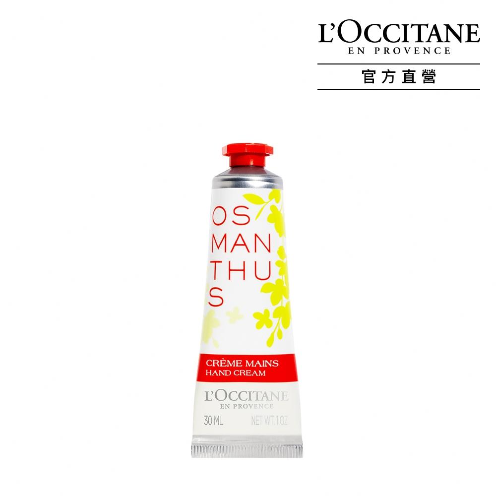 L'OCCITANE歐舒丹 桂花護手霜30ml