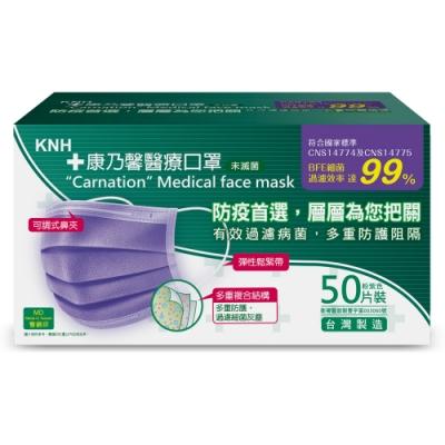 康乃馨 醫療口罩(未滅菌)一般耳帶-粉紫(50片盒裝)