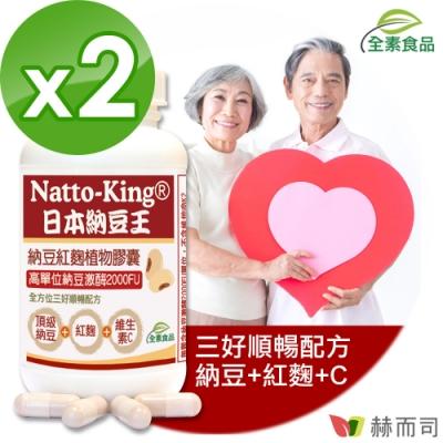 赫而司 NattoKing納豆王-納豆紅麴維生素C全素食膠囊(100顆*2罐)高單位20000FU納豆激酶
