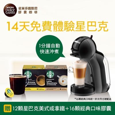 雀巢咖啡DLC GST咖啡機MiniMe-鋼琴黑