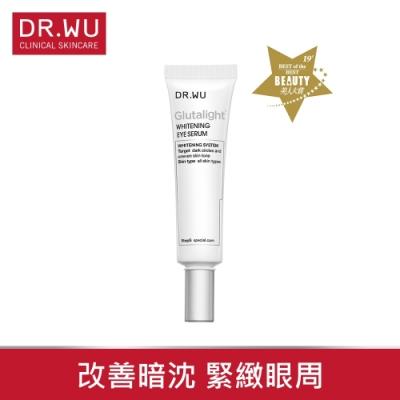 DR.WU潤透光美白眼部精華液15ML
