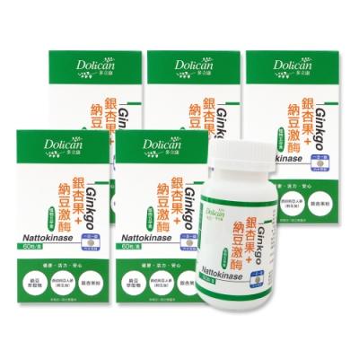 多立康 銀杏果+納豆激酶(60粒/瓶x5入組)