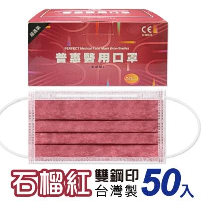 普惠醫工 成人醫療口罩-雙鋼印-石榴紅(50入/盒)