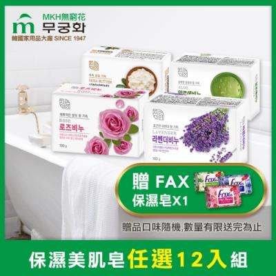 [時時樂限定買12送1]韓國 MKH無窮花 保濕美肌皂 12入贈Fax保濕香皂*1