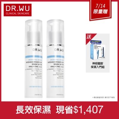 (買一送一) DR.WU玻尿酸保濕精華液15ML