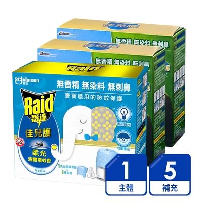 1主機+5補充   雷達 佳兒護薄型液體電蚊香器-柔光版*1 +佳兒護補充瓶45ml*5