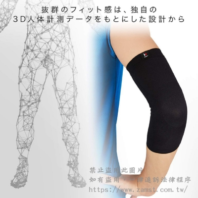 ZAMST BODYMATE ELBOW 手肘護具