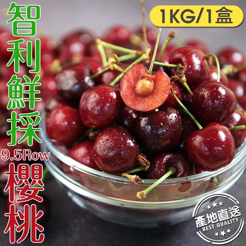 愛上水果 冬季珍貴9.5ROW智利櫻桃*1盒(1kg/28-30mm)