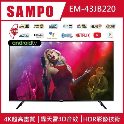 [福利機]SAMPO聲寶 43吋 UHD Smart聯網顯示器 EM-43JB220
