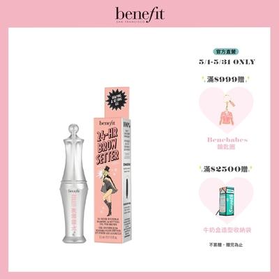 【官方直營】benefit 迷你樂園 24小時眉彩定型膠精緻瓶