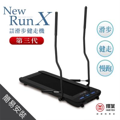 輝葉 newrunX第三代平板兩用滑步健走機 HY-20609