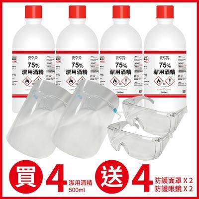 御衣坊 75%潔用酒精(乙醇)500mlx4瓶,送 眼鏡透明面罩x2個+防護眼鏡x2個