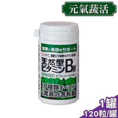 日本AFC 基底/其他系列 天然B群 錠狀食品 120粒 (日本原裝進口 天然酵母萃取)