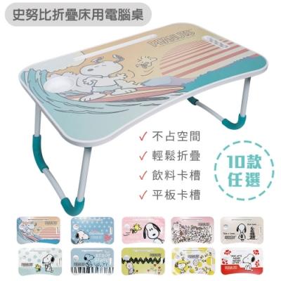 [收納皇后] 史努比系列床上桌 懶人桌/電腦桌  10款可選  (60x40x28cm)