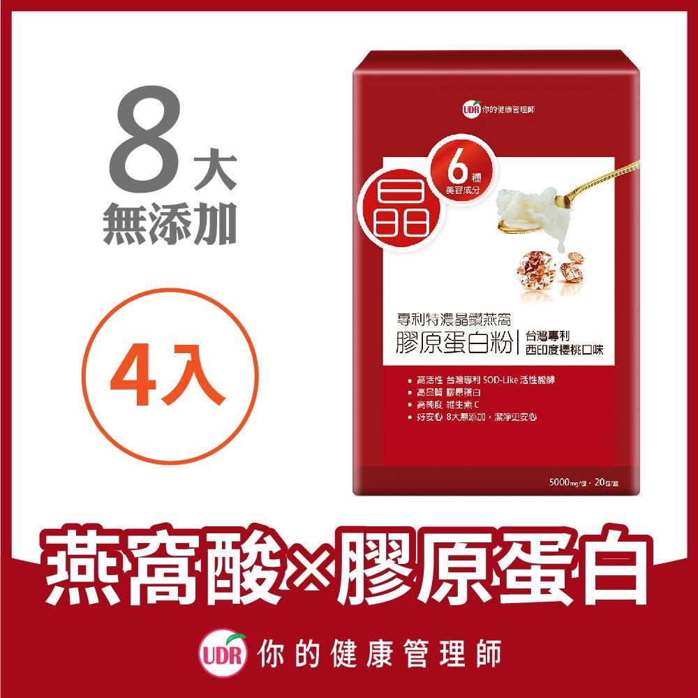 UDR專利特濃晶鑽燕窩膠原蛋白粉X4盒