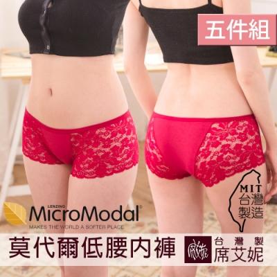 席艾妮SHIANEY 台灣製造(5件組) 莫代爾 低腰蕾絲內褲 透氣舒適