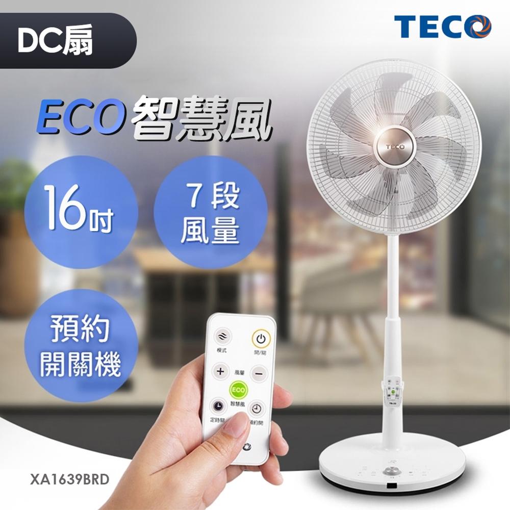 [限時下殺] TECO東元 16吋 7段速微電腦遙控ECO溫控DC直流電扇 XA1639BRD