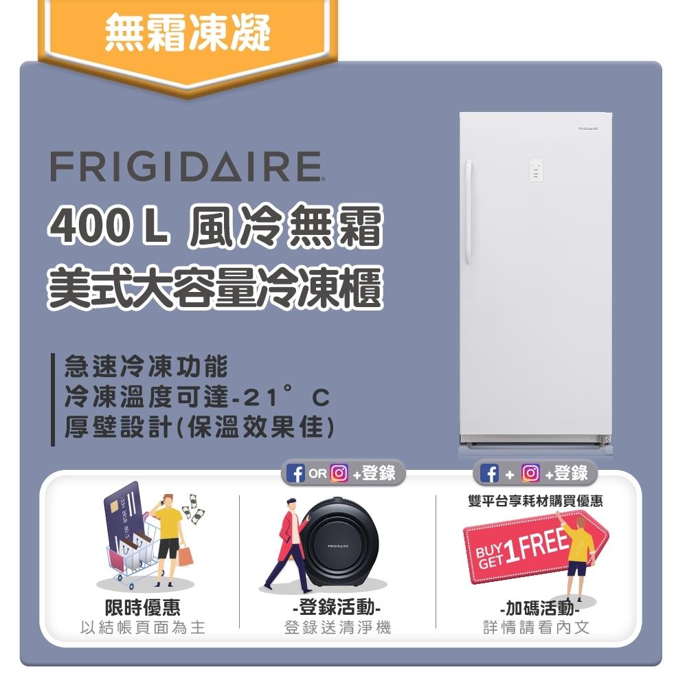 美國富及第Frigidaire 400L立式無霜冷凍櫃 FRT-U4009MFZW