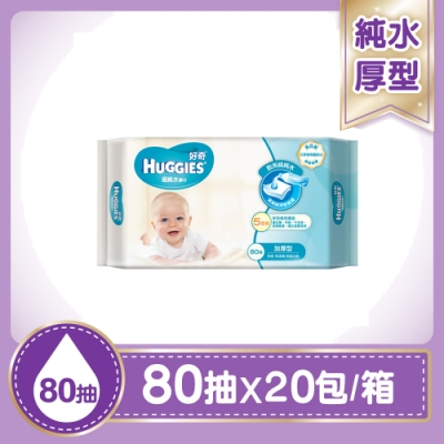 好奇 純水嬰兒濕巾加厚型 80抽x10包x2箱