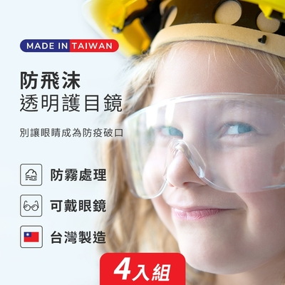 【SUNS】MIT強化透明護目鏡 安全眼鏡 防飛沫 抗霧氣 抗UV-成人款/兒童款(4入)