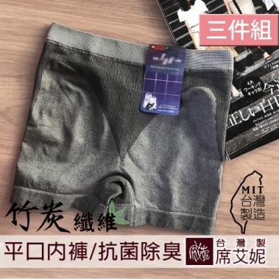 席艾妮SHIANEY 台灣製造(3件組)全竹炭纖維款 超彈力平口內褲 可當安全褲