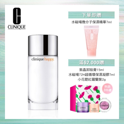 【官方直營】Clinique Clinique Happy女用香水50ml