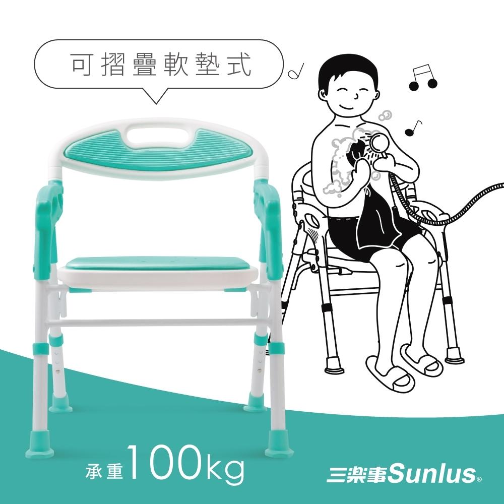 【Sunlus三樂事】摺疊式軟墊洗澡安全椅
