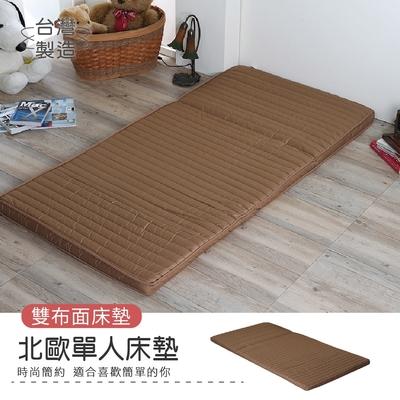 《星辰》巧克力咖色折疊床墊-單人 優質眠床 簡約歐風 外宿搬運便利