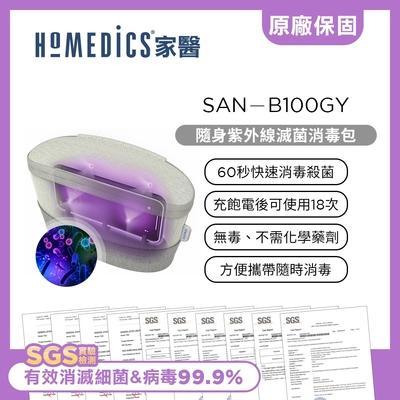 HOMEDICS 家醫 隨身紫外線滅菌消毒包 SAN-B100GY