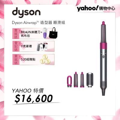 [今日送520超贈點] [送美體刀+帆布包] dyson Airwrap Smooth+Control 造型器 - 順滑組