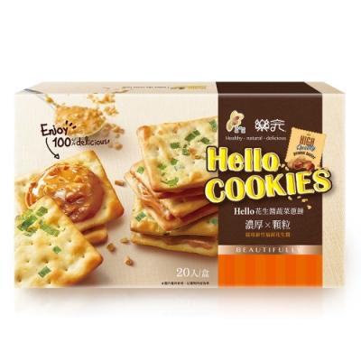 (新竹福源) 花生醬餅禮盒2盒