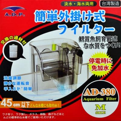 A.D.P《AD-380》靜音外掛過濾器送過濾棉☆台灣製造 42cm以下缸適用