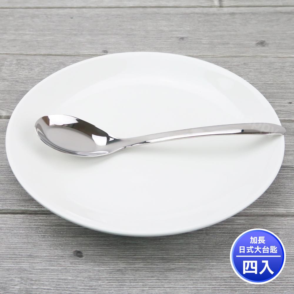 王樣加長日式大台匙21cm加長湯匙悶燒杯湯匙(4入組)
